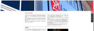 "The SPI Lasers website ""About Us"" page translated into Mandarin Chinese"